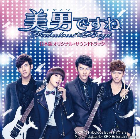 ですね~Fabulous★Boys日本版 オリジナル・サウンドトラック