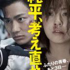 junpei_poster_big1