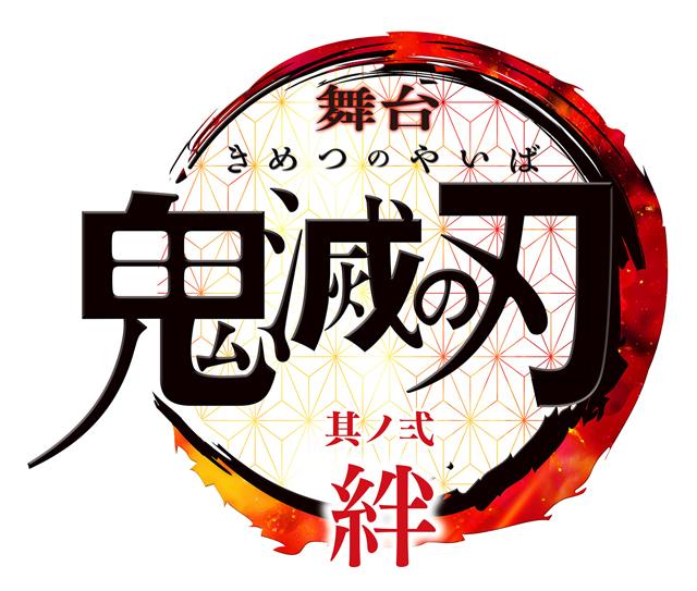 kimetsu2_logo-(002)