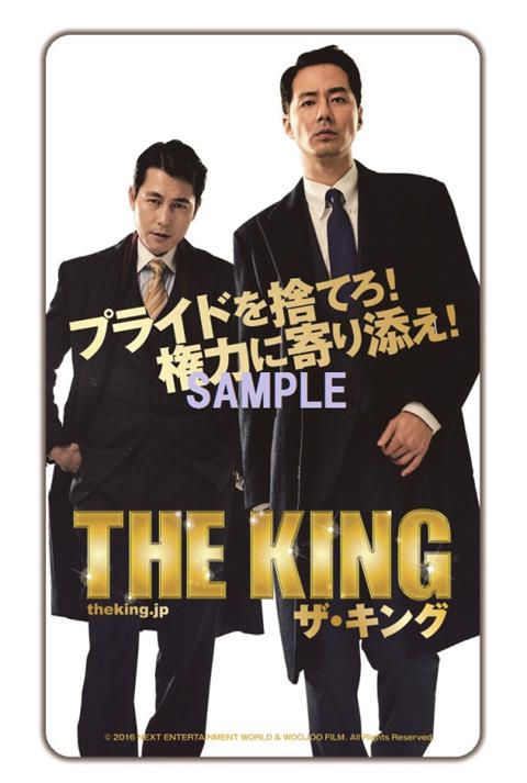 king_maeuritokuten1