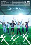 kiseki-poster1