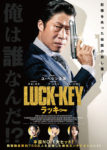 luckkey_tirashi_omote1