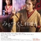 mio_hon-poster_small_RR-(002)