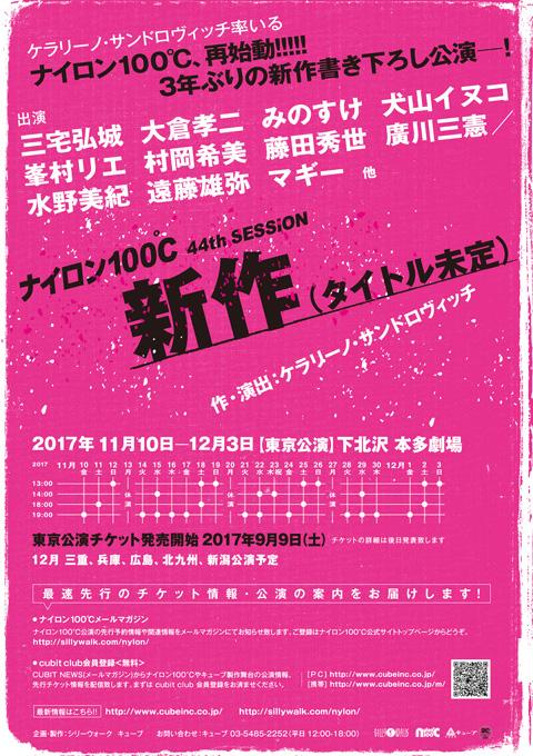 nylon-kari_pink_vols