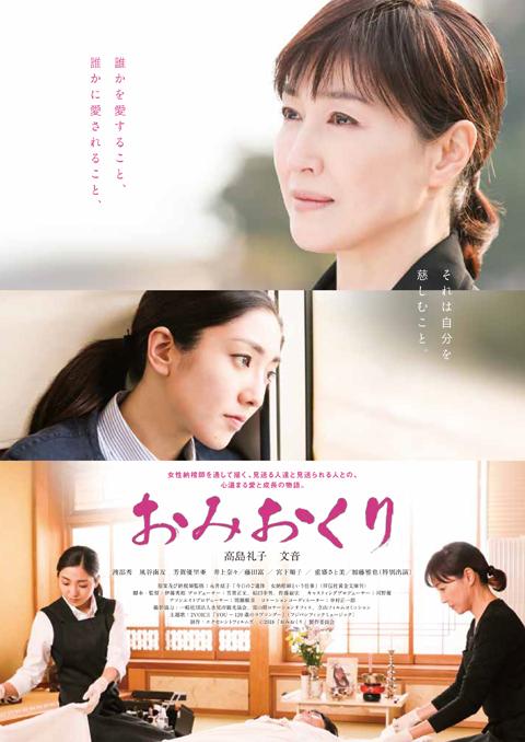 omiokuri_poster1