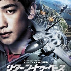 チョン・ジフン(RAIN)主演『リターン・トゥ・ベース』12月1日(土)に公開決定!いよいよテイクオフ!