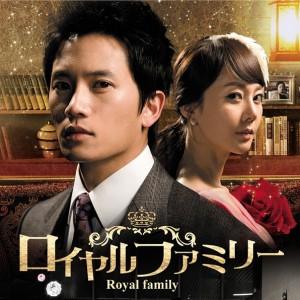 チソン主演「ロイヤルファミリー」DVDセル・レンタル情報