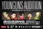 """次世代BIGBANGの栄冠を手にするのは誰だ!?YG ENTARTAINMENTが全面プロデュースする、""""YOUNGUNS AUDITION""""に多数の応募が殺到!"""