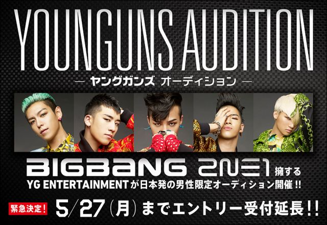 s-05_Younguns_Audition_Banner_19_02_Avex2_900x620px