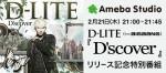 D-LITE(from BIGBANG)、ソロデビュー作品にして珠玉のJ-POPカヴァー・アルバム『D'scover』発売を記念してアメーバスタジオ特番が決定!