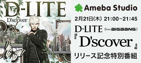 s-D-LITE_amesta
