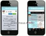 イ・ミンホ、1stアルバム記念「MyEverything」デザイン登場! ついっぷるスマートフォンにTwitter専用壁紙を提供