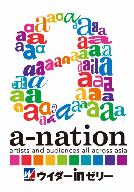 s-a-nation13logoonly_0425