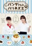新作DVD「パンダさんとハリネズミ」小さなカフェからはじまる、必キュン.スイーツ・ラブコメディ!