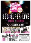 sgc_flyer_samp-2
