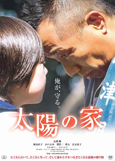 taiyo_teaser_poster-(002)s
