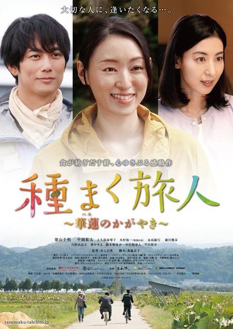 tanemaku_poster_ORGs