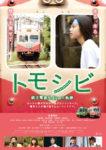 tomoshibi_poster1