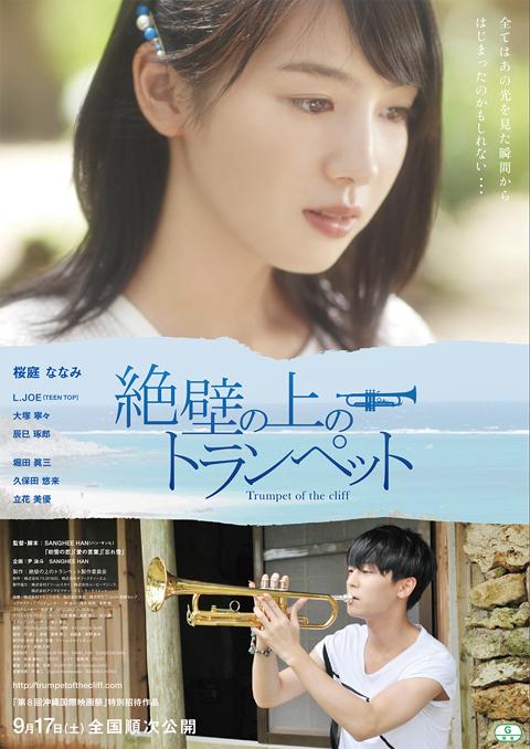 trumpet_poster_weba