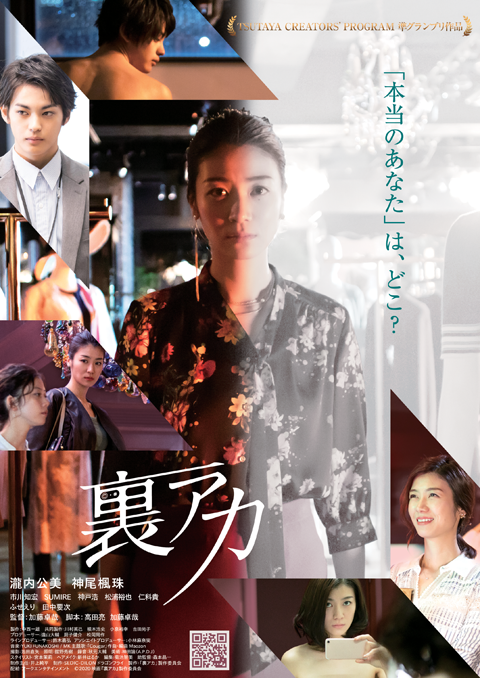 uraaka_poster_b5_FIX-(1)a