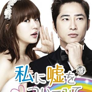 『私に嘘をついてみて』TBS韓流セレクトで3月15日から放送開始!