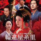 wachigaiya_poster1