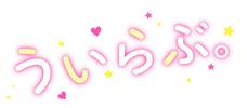 welove_logo_0724s