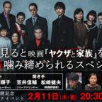 yakuza_kyoukan_kokuchi_v3-(002)