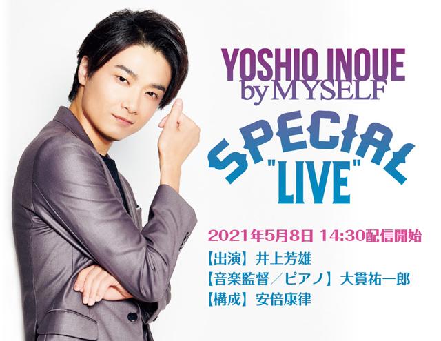 yoshioinoue20th-3-(002)