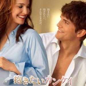 『抱きたいカンケイ』4月22日より公開!