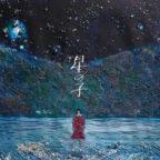 8月5日am10時解禁-清川あさみ-タイトルアート「星の子」-(002)