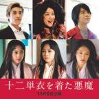 映画『十二単衣を着た悪魔』8月11日解禁用提供素材-(002)