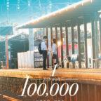 映画『10万分の1』キーアート-(002)