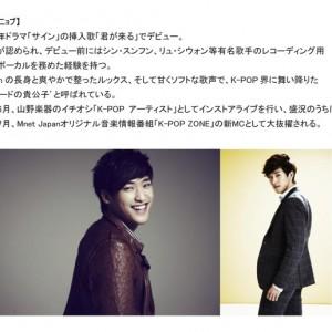 K-POP新人歌手 キム・ジニョプ日本公式ファンクラブオープン!