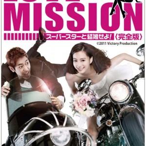 「ラブ・ミッション -スーパースターと結婚せよ!」DVD リリース記念QUO カードプレゼント!