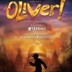 ミュージカル『オリバー!』ビジュアル