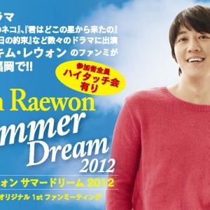 キム・レウォン「サマードリーム 2012 」福岡で初のファンミーテイング開催!