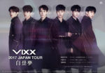 2017-VIXX-JAPAN-TOUR_Image(web)1