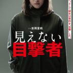 0425朝7時解禁★mienai_teaser1
