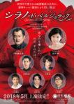 吉田鋼太郎主演『シラノ・ド・ベルジュラック』2018年5月、日生劇場で
