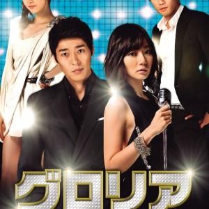 ドラマ「グロリア」と、韓国家庭料理「チェゴヤ」がタイアップ!