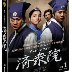 韓国ドラマ「済衆院/チェジュンウォン」 廉価版DVD-BOX12 月19日発売!