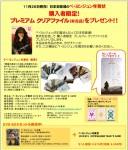 ペ・ヨンジュン年賀状購入者限定!プレミアム クリアファイル(非売品)をプレゼント!!