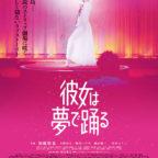 「彼女は夢で踊る」ポスター_L-(002)