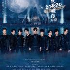 「滝沢歌舞伎-ZERO-2020-The-Movie」ポスタービジュアル-(002)