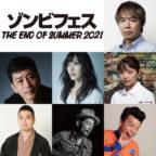 ゾンビフェス2021組み写真-(002)