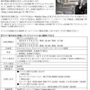 キム・ヒョンジュン主演ドラマ「都市征伐(原題)」のプロモーションイベント第2 弾の開催が決定!