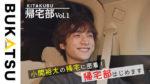 アミューズがYouTubeコンテンツ「BUKATSU(部活)」を始動!第1回目は小関裕太 帰宅道中に密着!