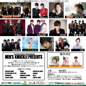 がんばれ日本!2012、イベント開催!