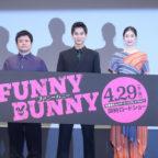 FUNNY-BUNNY-0330オフィシャル-(002)